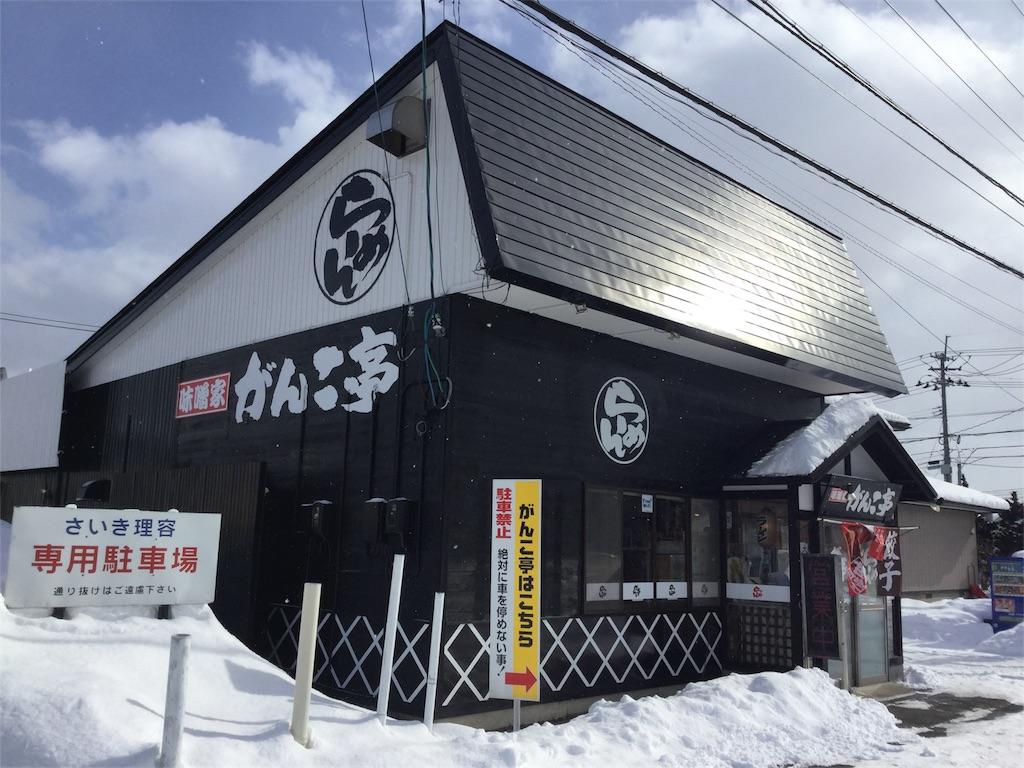 f:id:iwatenoheiwa:20180130132653j:image