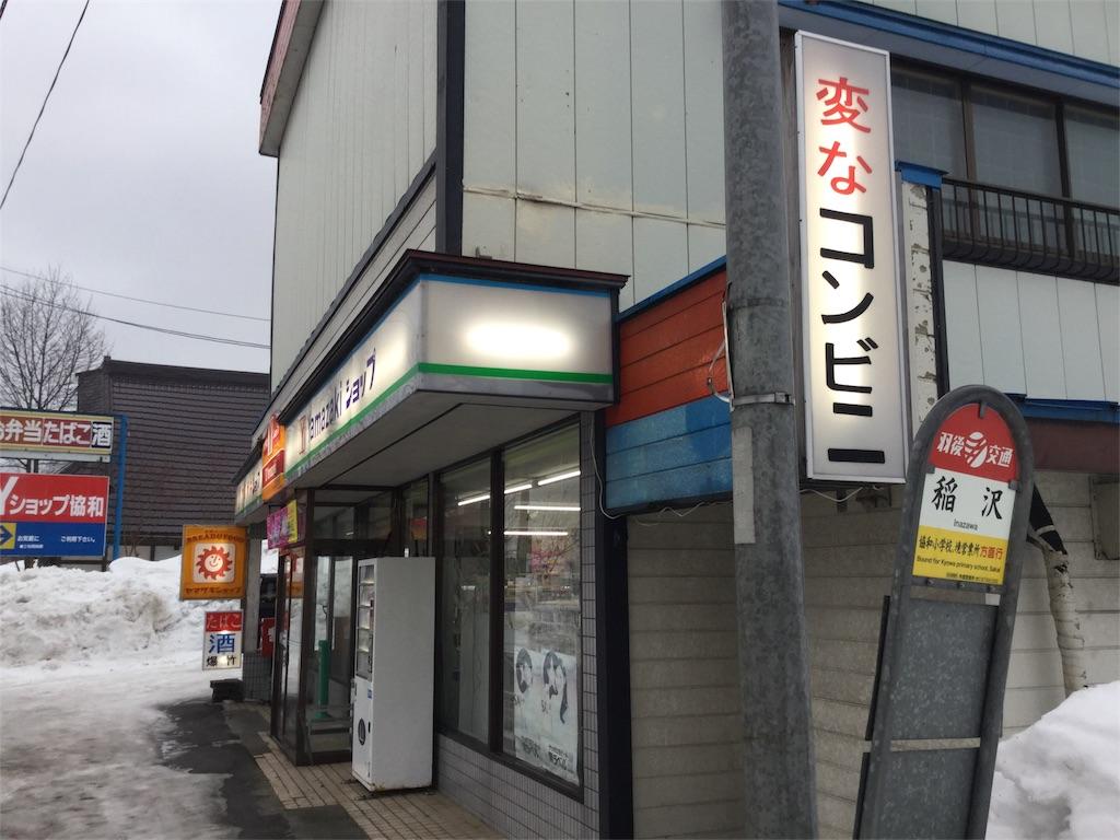 f:id:iwatenoheiwa:20180305010105j:image