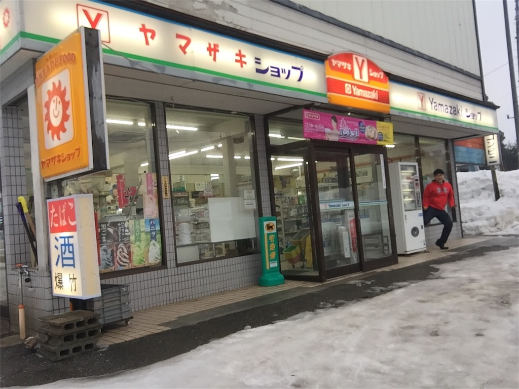 f:id:iwatenoheiwa:20180305020139j:image