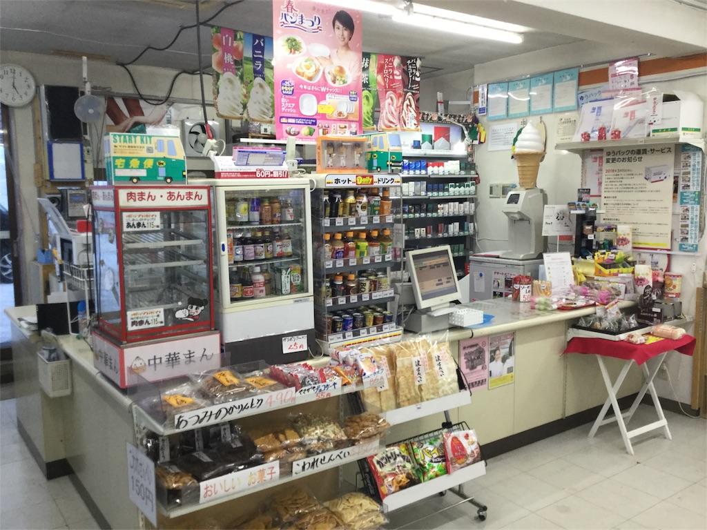 f:id:iwatenoheiwa:20180305020249j:image