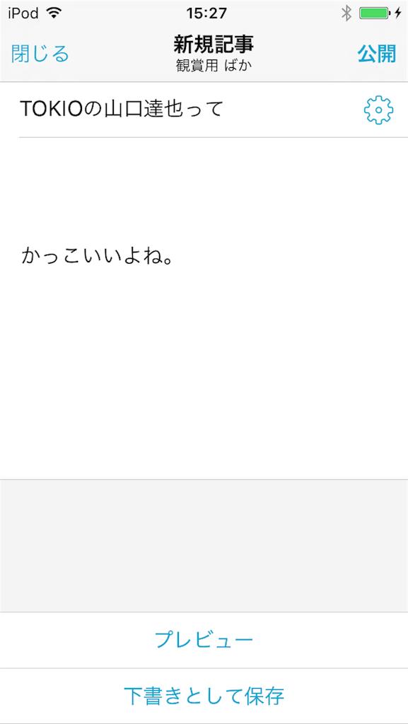 f:id:iwatenoheiwa:20180504231432p:image