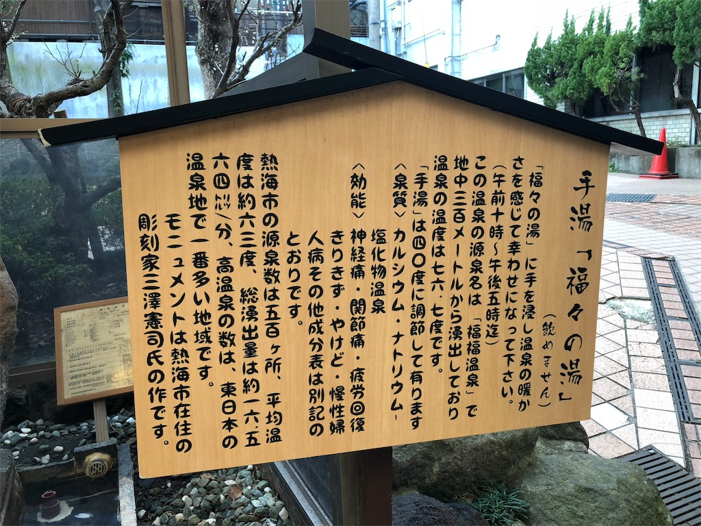 f:id:iwatenoheiwa:20190214195148j:image