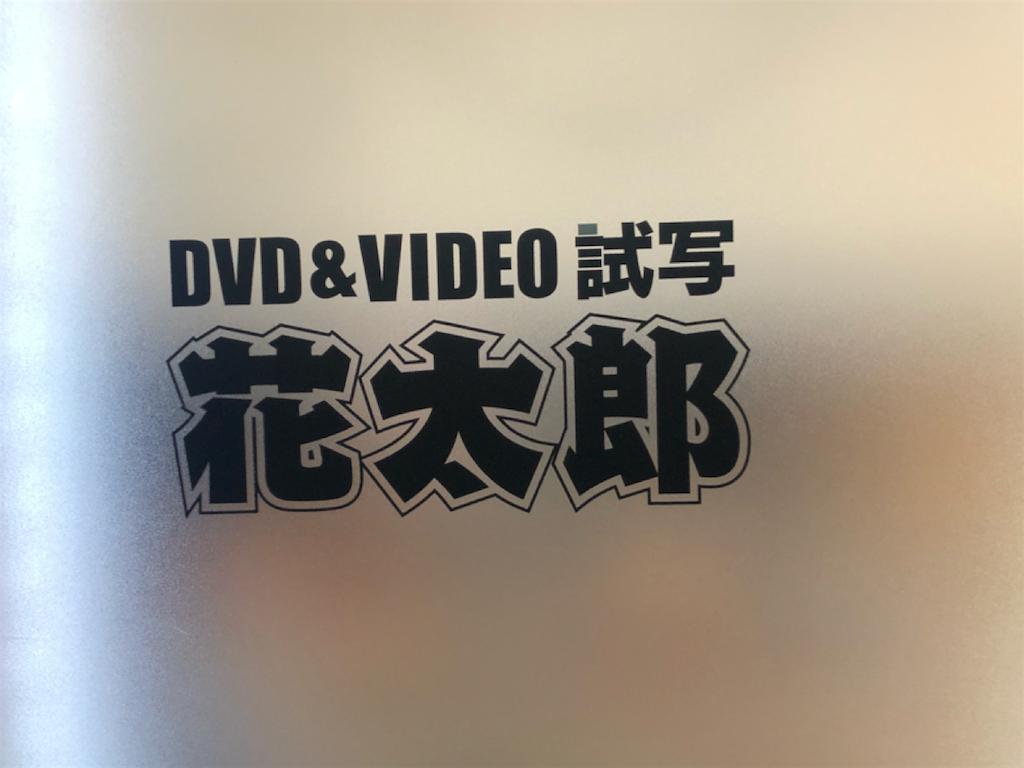 f:id:iwatenoheiwa:20190409153752p:image