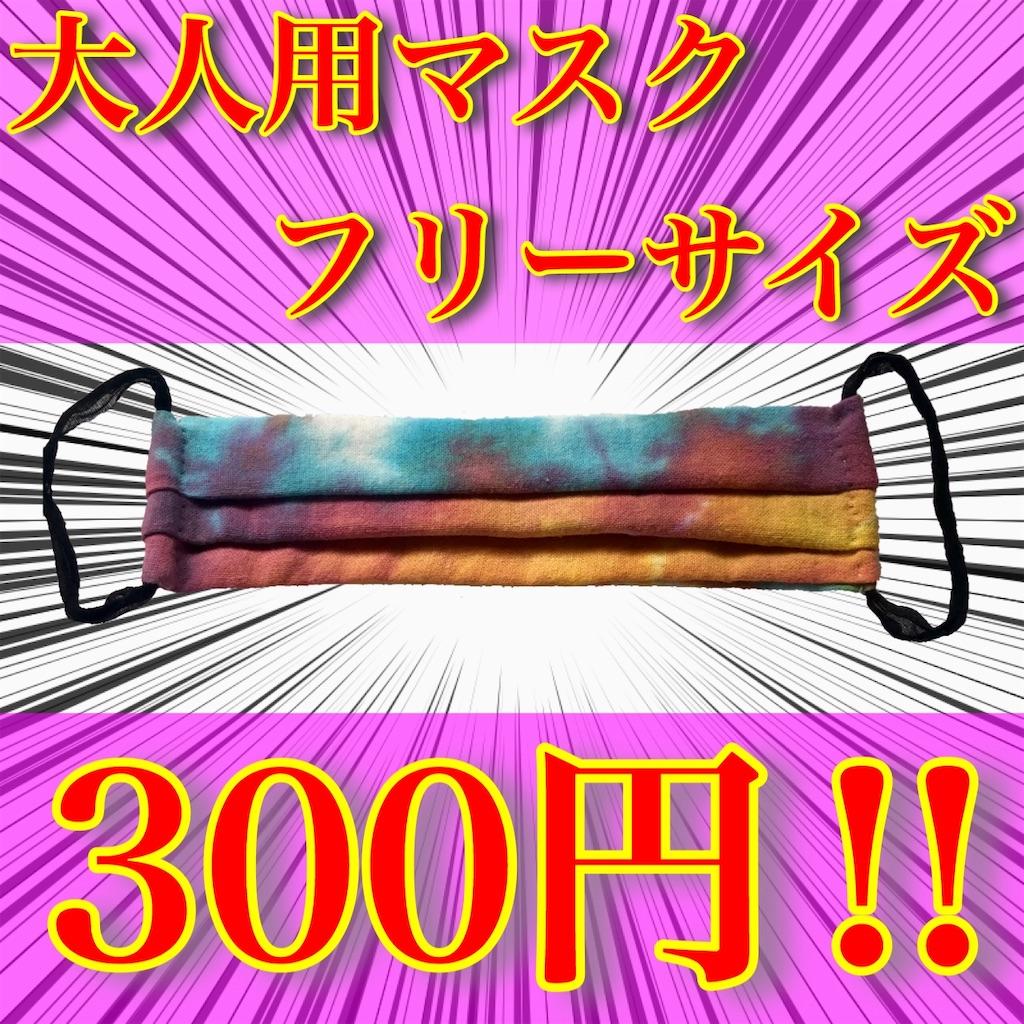 f:id:iwatenoheiwa:20200417215619j:image