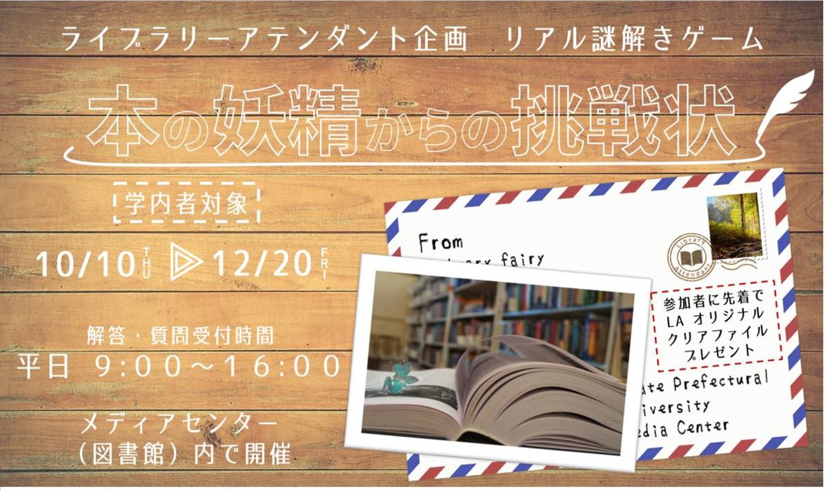f:id:iwatepu_library:20200115160541p:plain