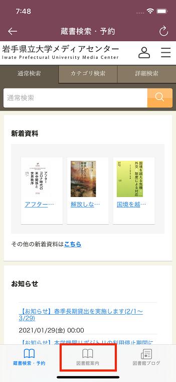 f:id:iwatepu_library:20210210131146p:plain