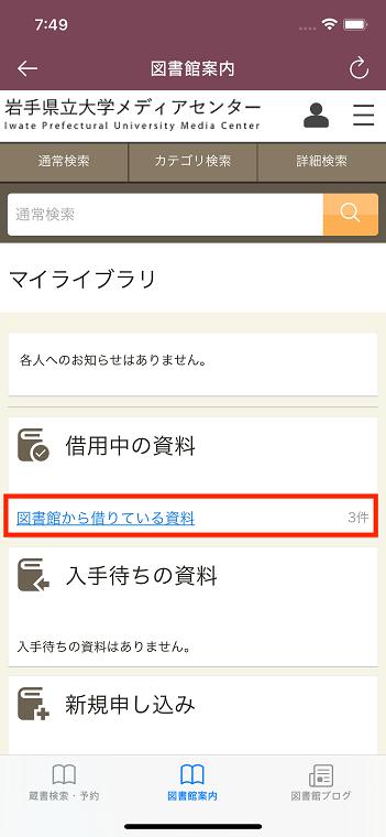 f:id:iwatepu_library:20210210131258p:plain