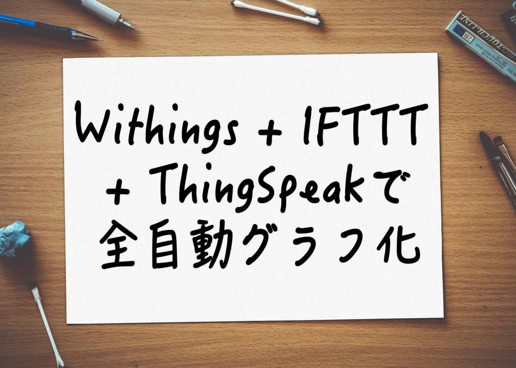 f:id:iwathi3:20171019122631j:plain