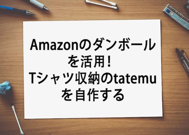 f:id:iwathi3:20171112012811j:plain