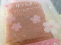桜ざら芽のバームクーヘン