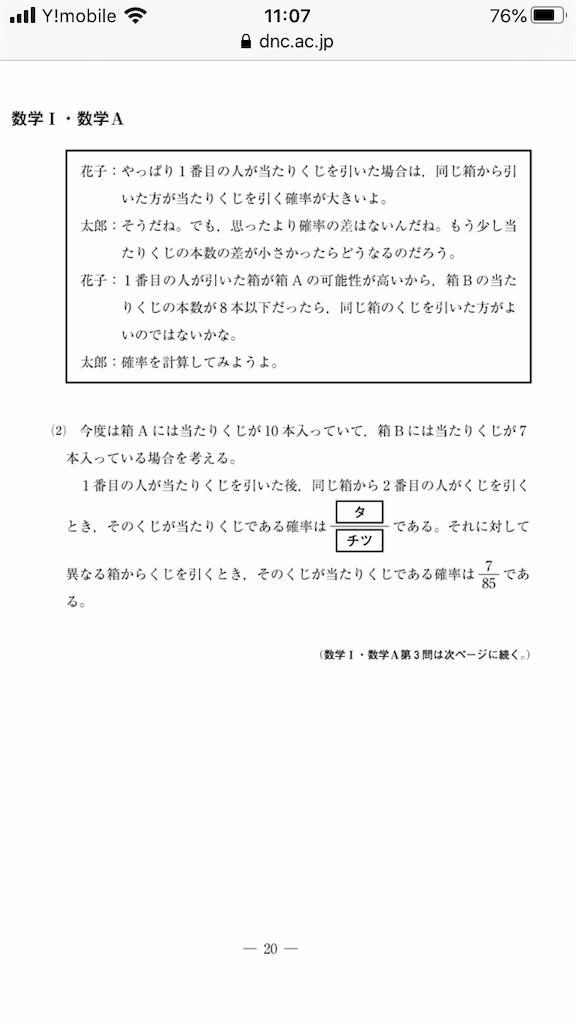 f:id:iwawa-midori:20200923110817p:plain