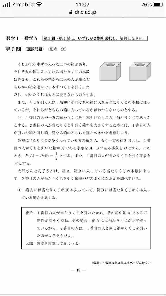 f:id:iwawa-midori:20200923110833p:plain
