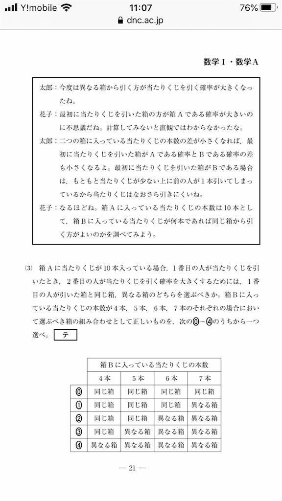 f:id:iwawa-midori:20200923132640p:plain