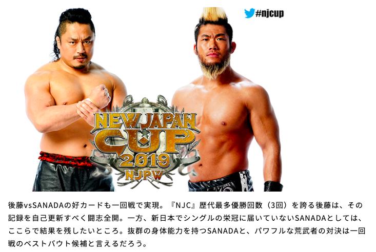 NEW JAPAN CUP 2019 一回戦、後藤洋央紀vsSANADA