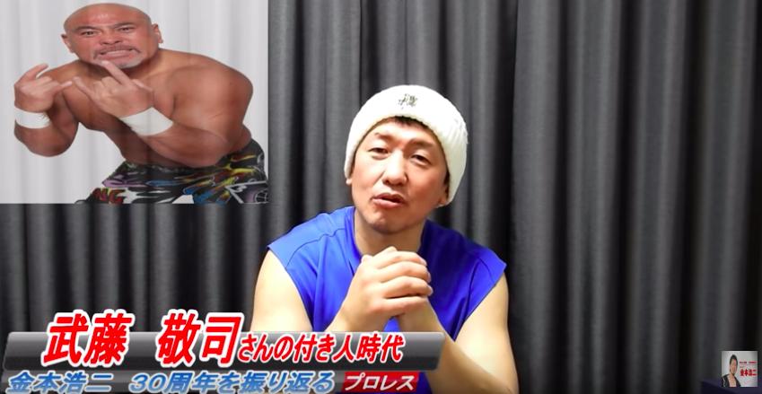 プロレスラー金本浩二のyoutubuチャンネル