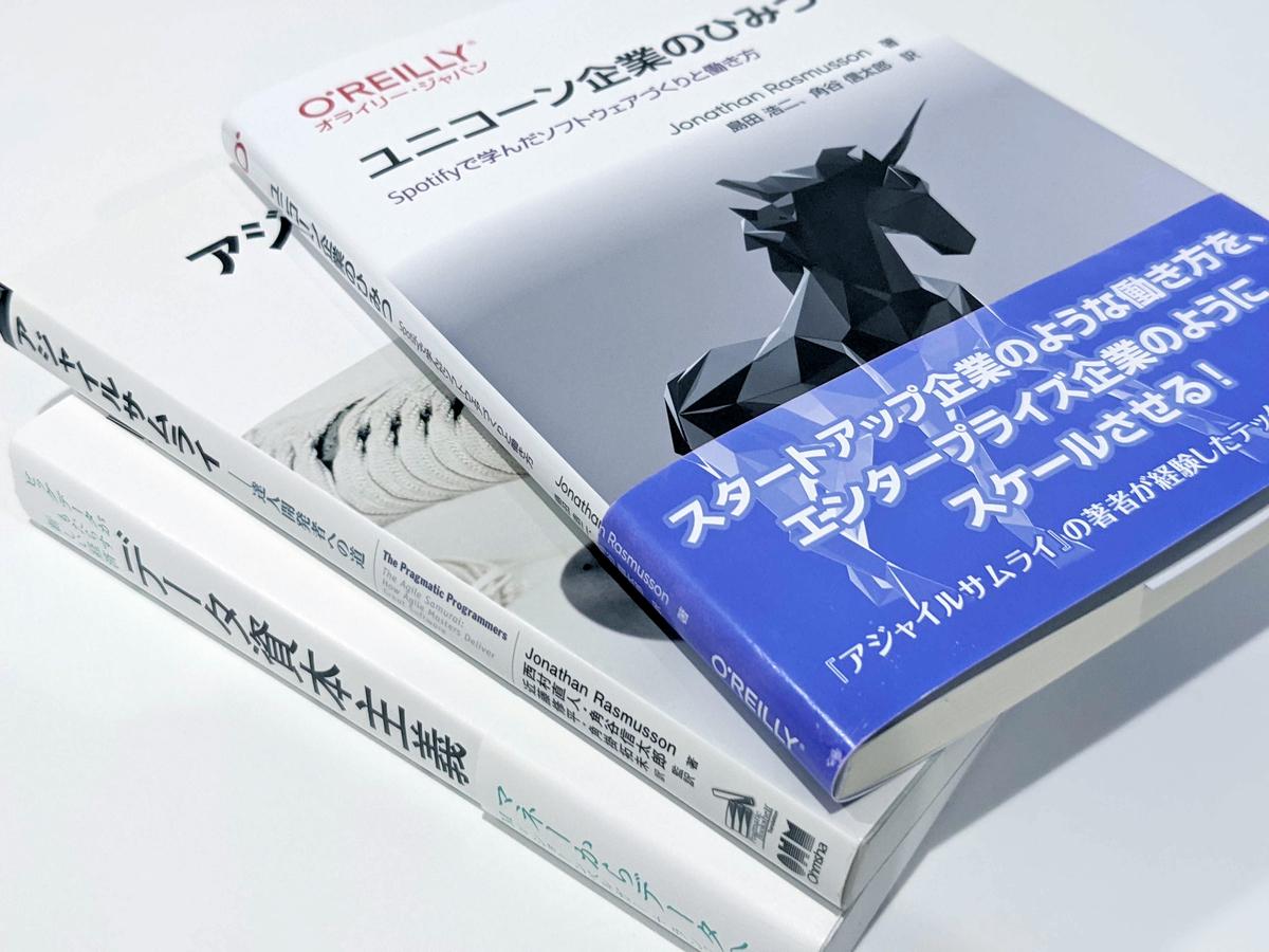 ユニコーン企業のひみつと記事中で言及した2冊