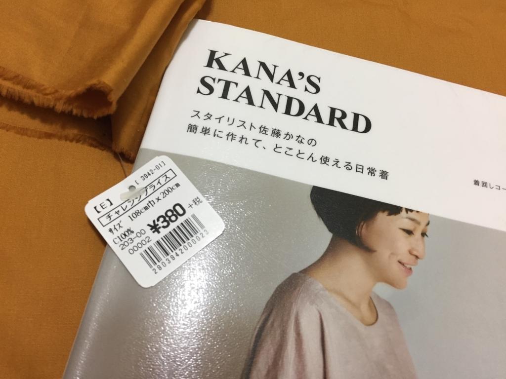 f:id:iyasaka943:20171010235109j:plain