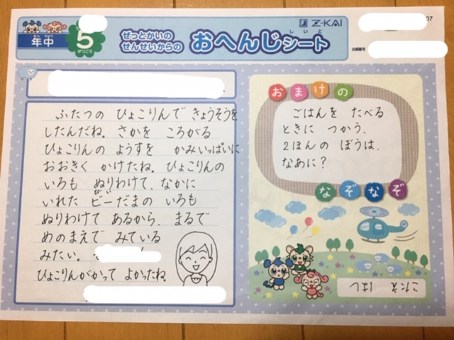 f:id:iyasaka_appare:20200107224614j:plain