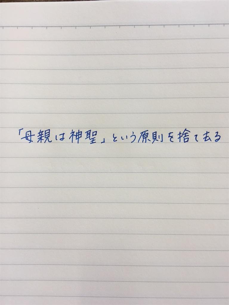f:id:iyashi_no_memory:20160825123343j:image