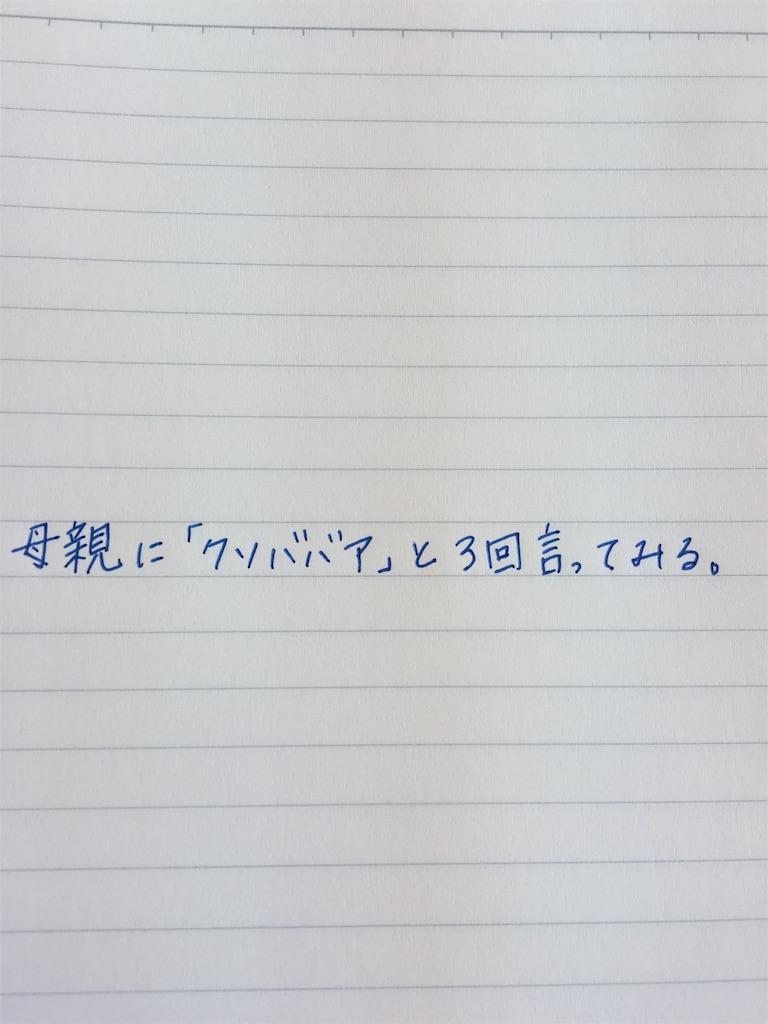 f:id:iyashi_no_memory:20160831140107j:image