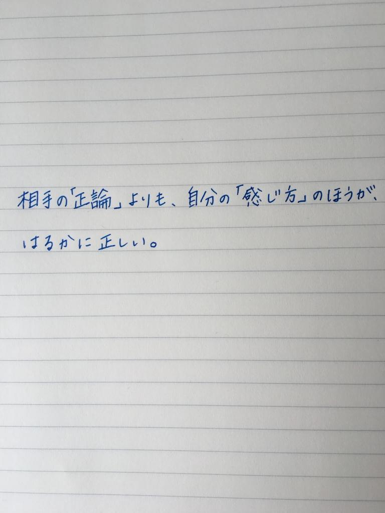 f:id:iyashi_no_memory:20160902145751j:plain