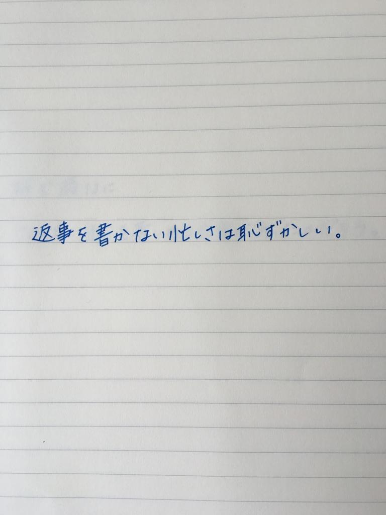 f:id:iyashi_no_memory:20160907143446j:plain