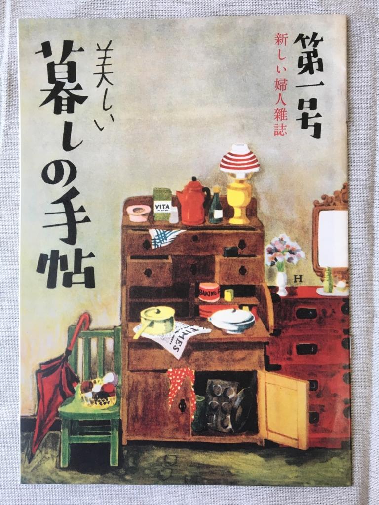 f:id:iyashi_no_memory:20160907152918j:plain