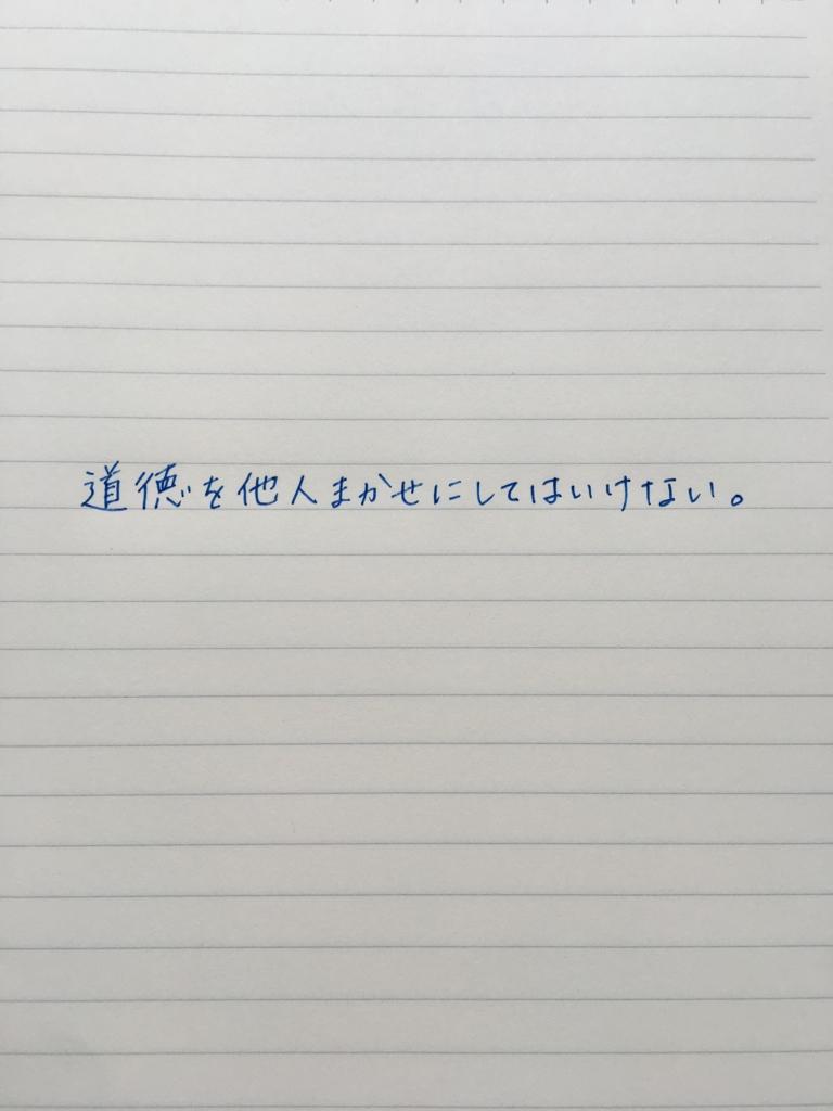 f:id:iyashi_no_memory:20160923130418j:plain