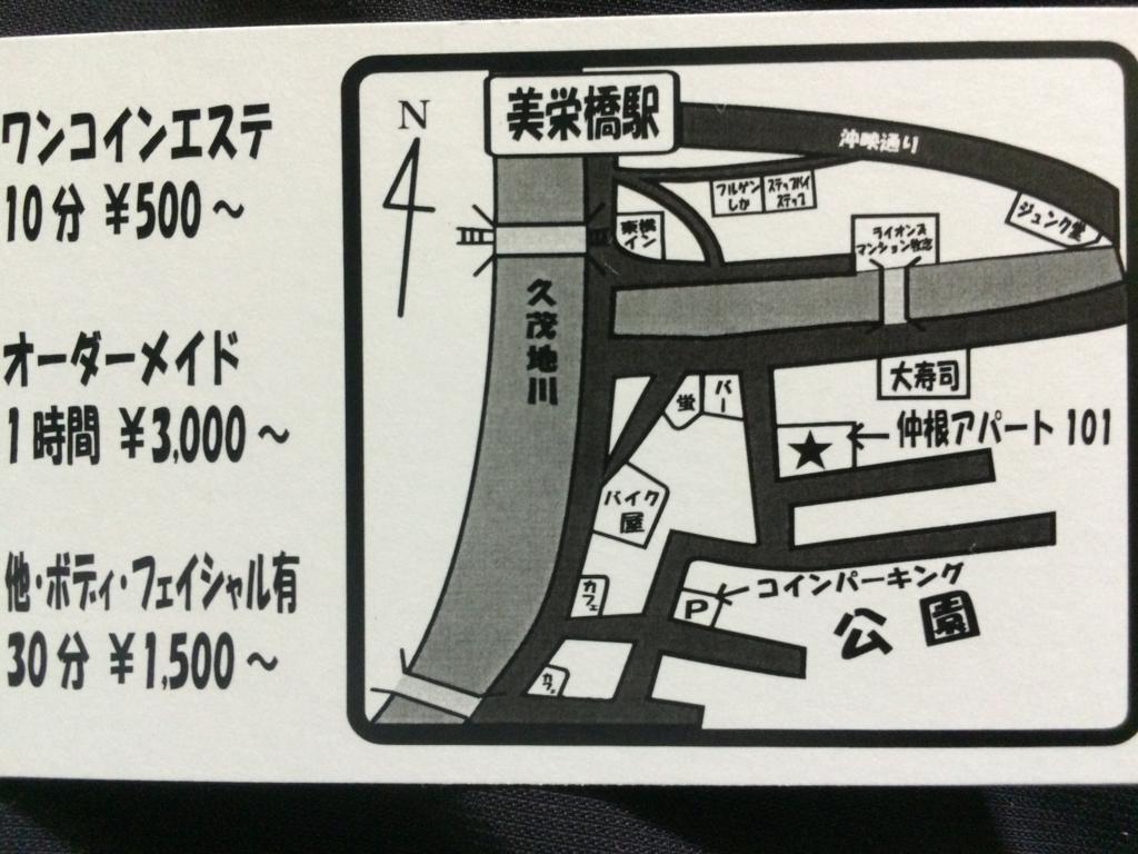 f:id:iyashiaihana:20161001215324j:plain