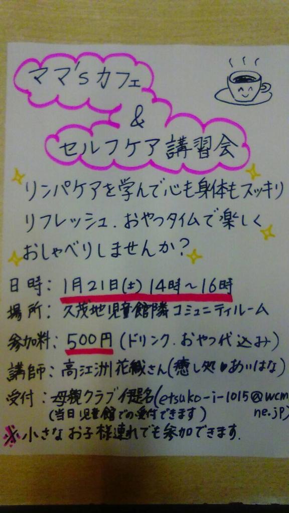 f:id:iyashiaihana:20170117114422j:plain
