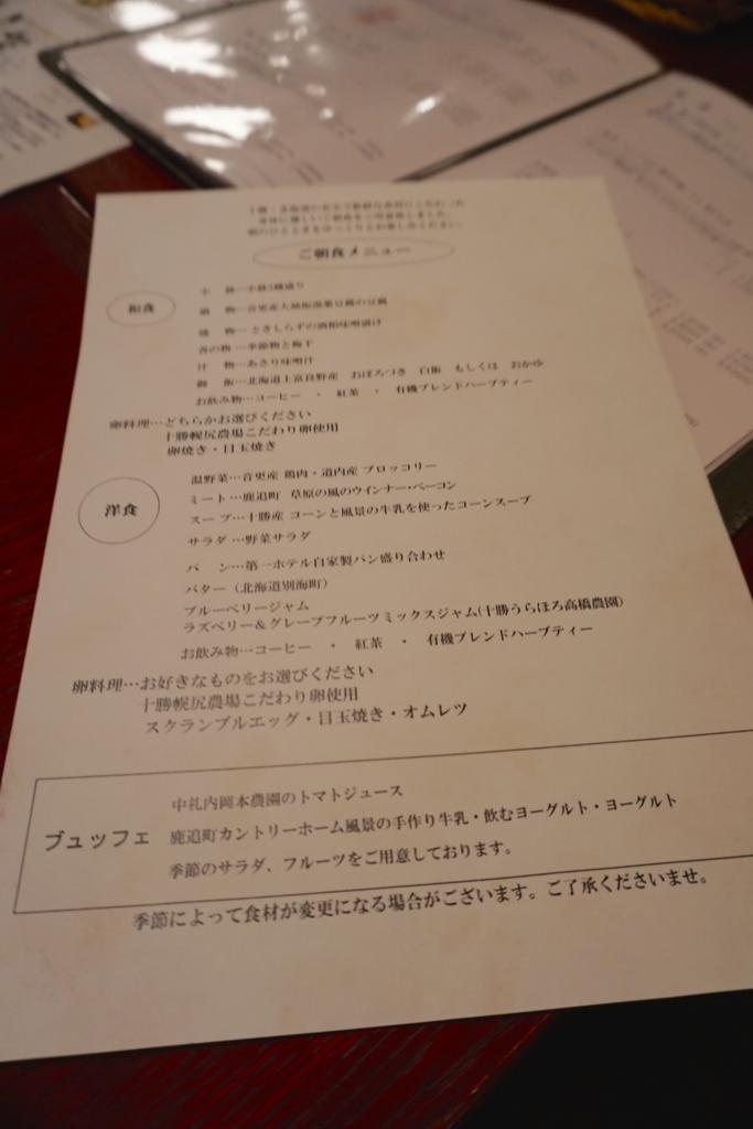 f:id:iyotabi:20180822192715j:plain