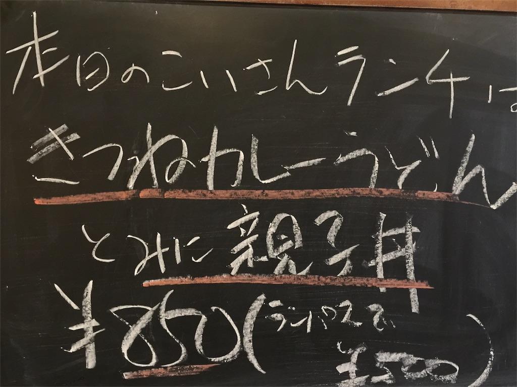 f:id:izakayakoisan:20170408095809j:image
