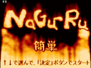 二代目 NaGu-Ru タイトル