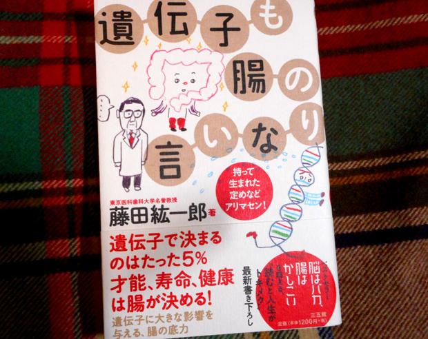 藤田紘一郎『遺伝子も腸の言いなり』