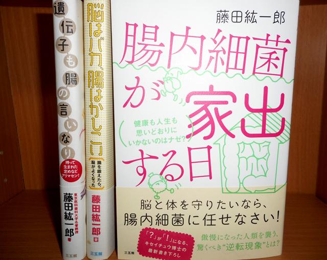 藤田紘一郎『腸内細菌が家出する日』