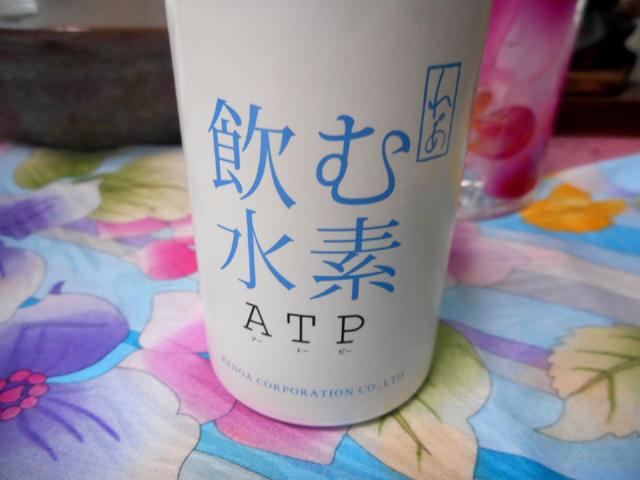 飲む水素ATP