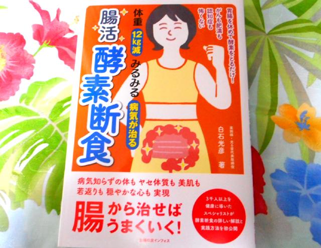 白石光彦『腸活 酵素断食』