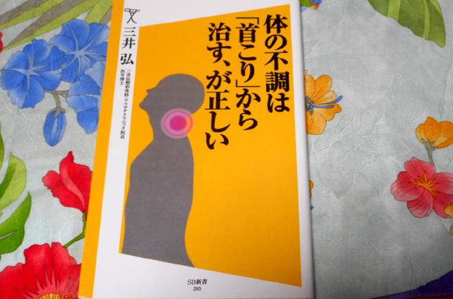 三井弘『体の不調は「首こり」から治す、が正しい』