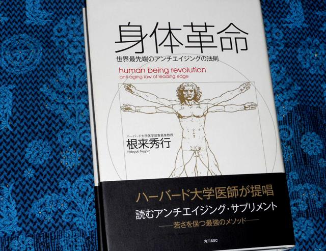 身体革命 世界最先端のアンチエイジングの法則