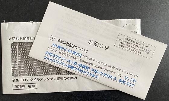 f:id:izayoi_no_tsuki:20210626122419j:plain