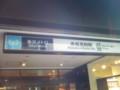 力尽きたので赤坂見附から地下鉄に乗る/西新宿まで160円