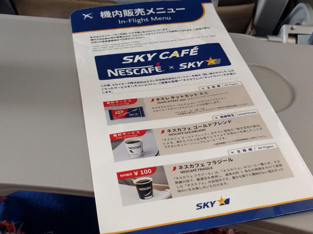 機内サービスの冊子。キットカットとゴールドブレンドは無料無料。ネスカフェフラジールというというコーヒーは100円って書いてあります。