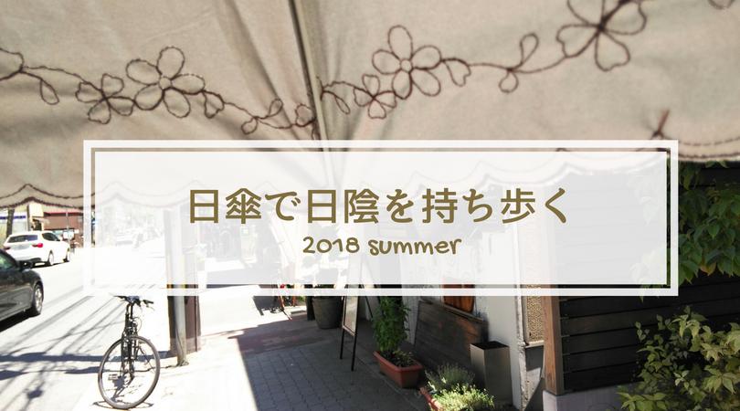 日傘の写真「日傘で日陰を持ち歩く 2018 summer」