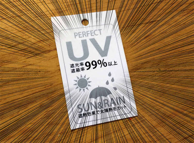傘についてたタグ「UV 遮光率・遮蔽率99.9%