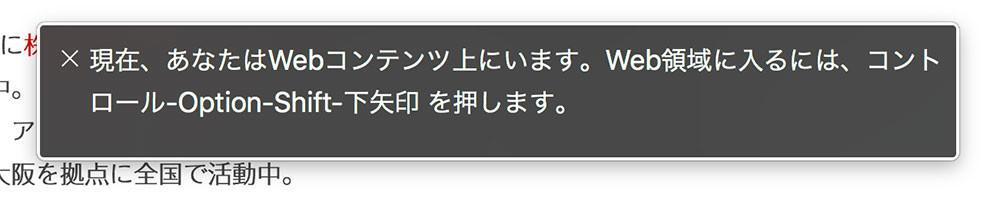 黒い窓に書かれた文字「現在、あなたはWebコンテンツ上にいます。Web領域に入るには、コントロール-Option-Shift-下矢印を押します」