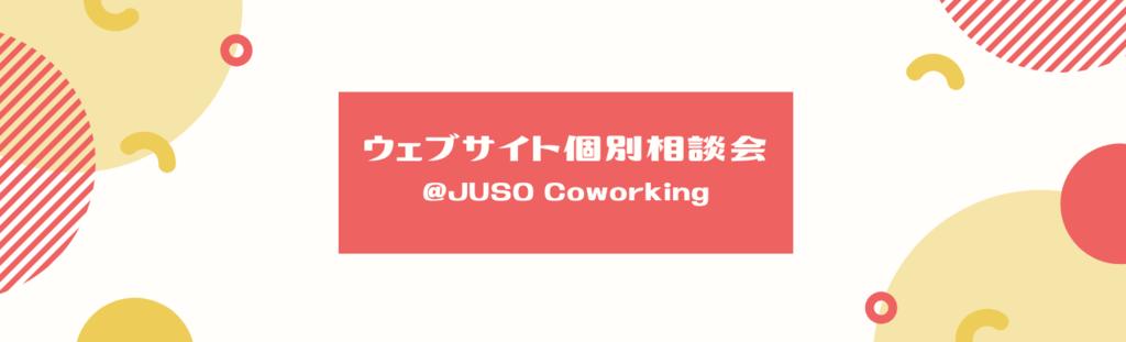 タイトル画像:ウェブサイト個別相談会@JUSO Coworking