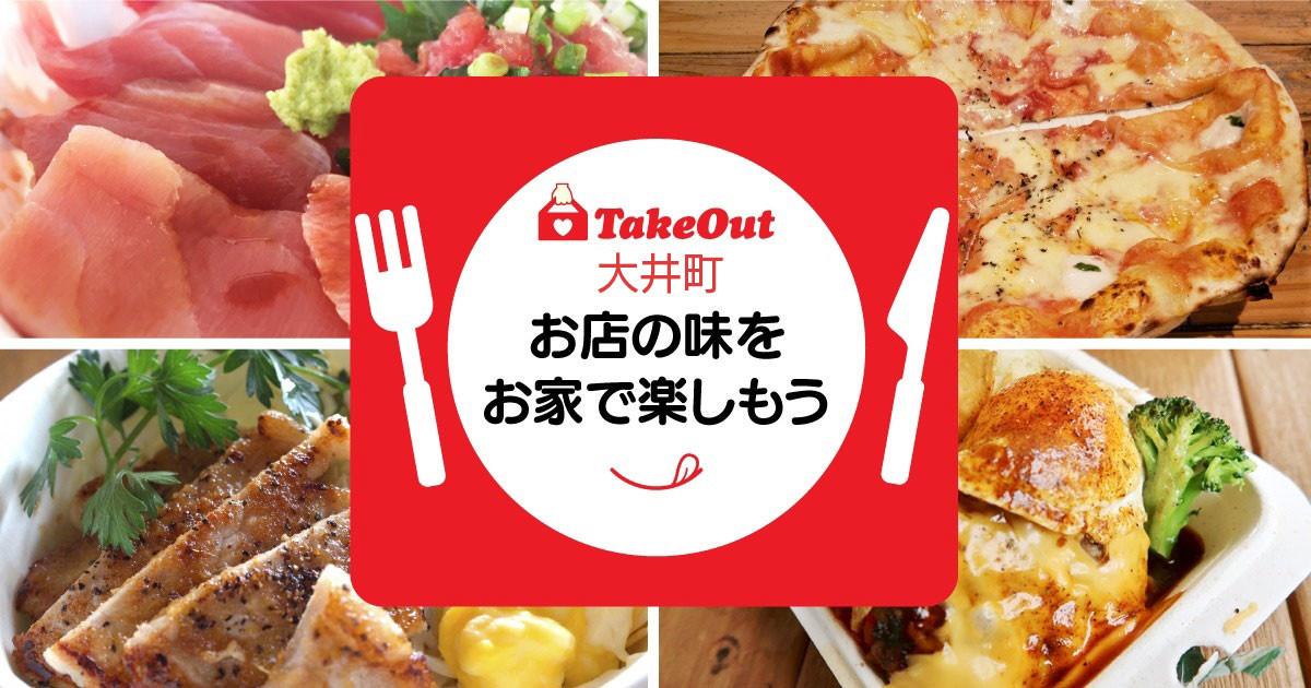 テイクアウト大井町のバナー:「お店の味をお店で楽しもう」