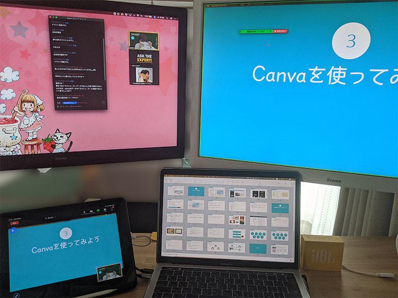 大きいモニター2つにZoomの画面。手前にMacbookProが開いていてスライド一覧を出してる。その左にiPadでもうひとつZoom画面