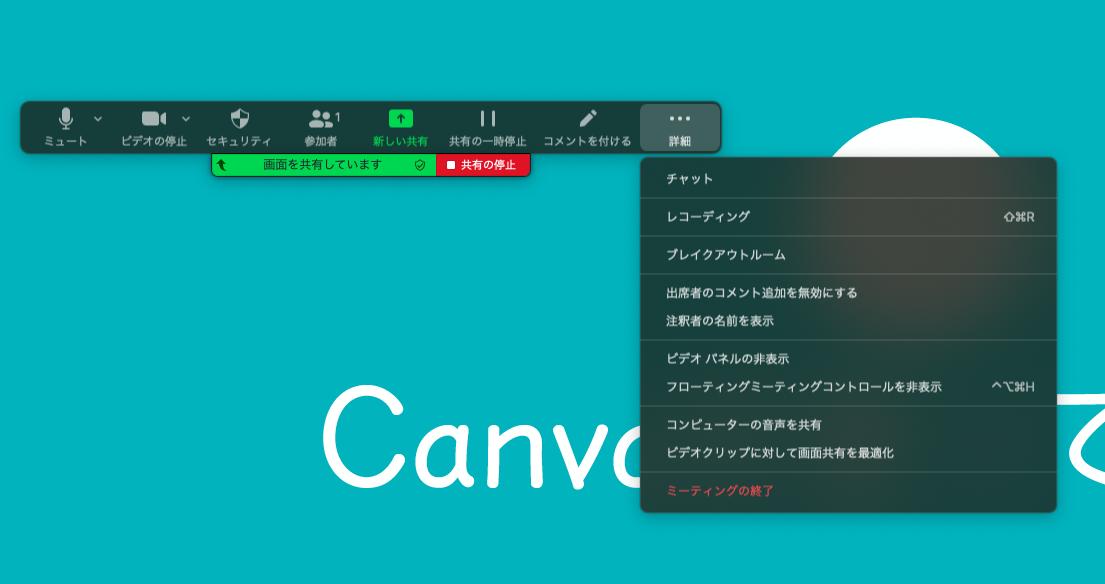 画面キャプチャー:Zoomの画面共有中のツールバーの「詳細」をクリックしたらサブメニューが。そこに「チャット」メニューがみえてる