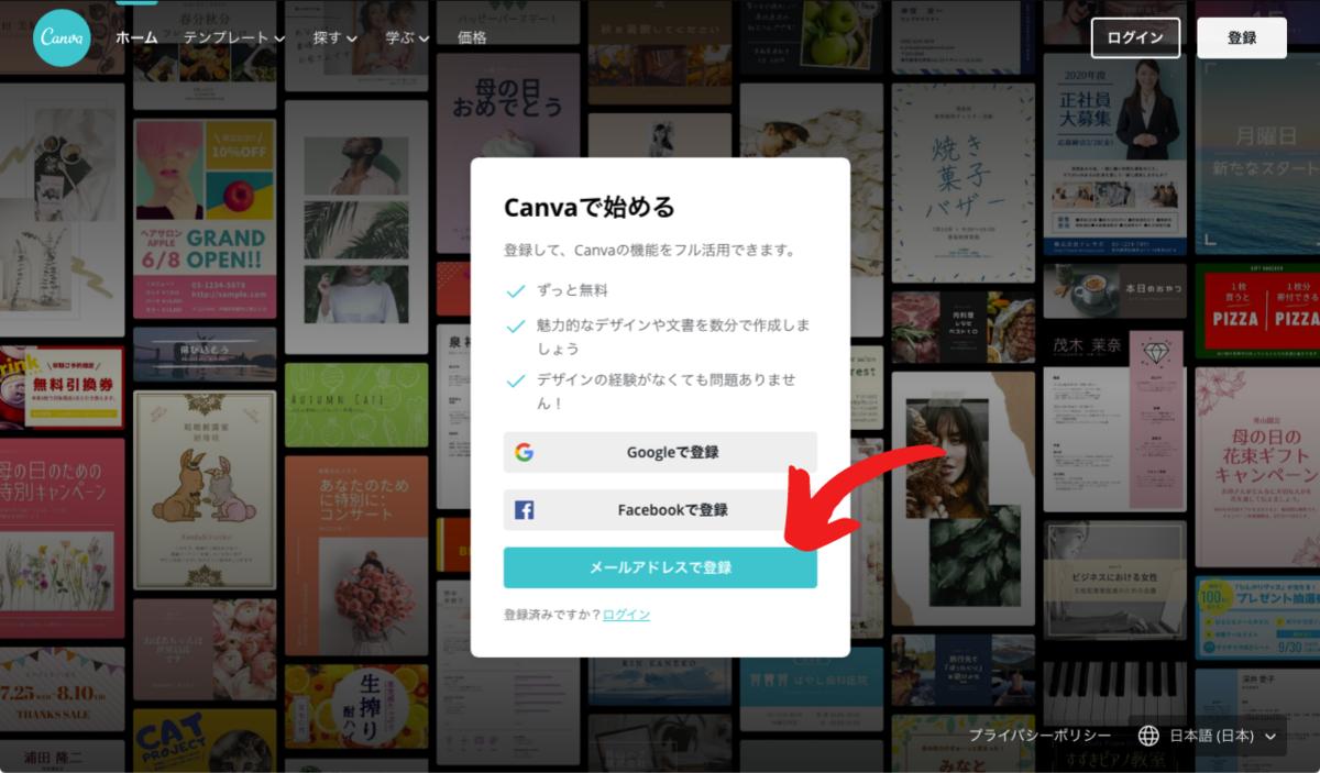 キャプチャー:Canvaアカウント登録画面、Googleで登録、Facebookで登録、メールアドレスで登録が並んでいる。「メールアドレスで登録」に矢印